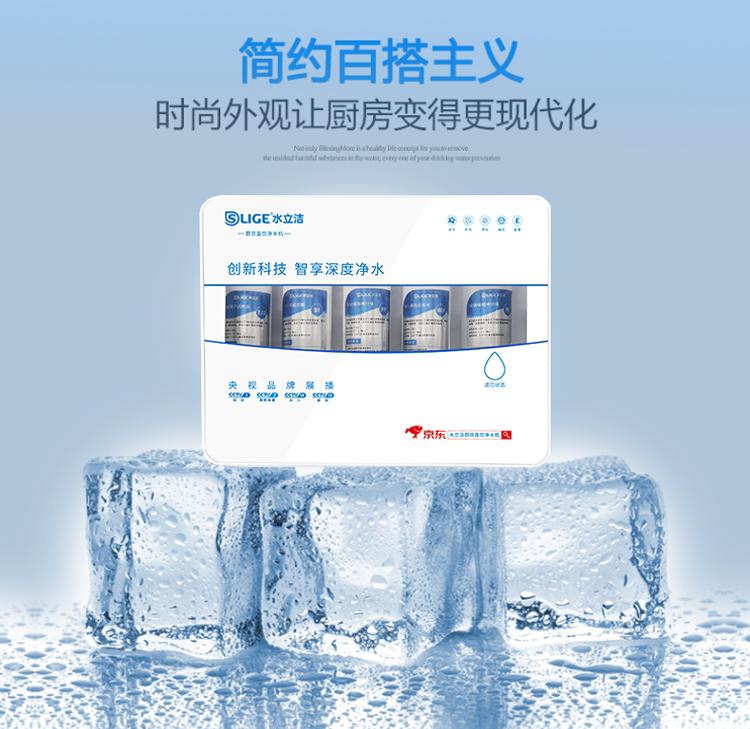 水立洁五级净水器
